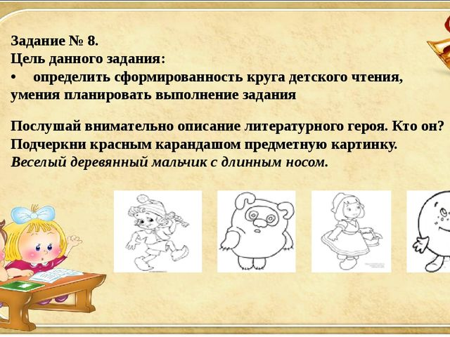 Задание № 8. Цель данного задания: •определить сформированность круга детско...