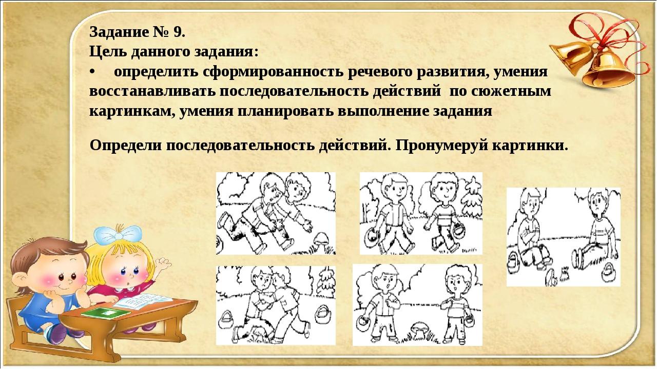 Задание № 9. Цель данного задания: •определить сформированность речевого раз...