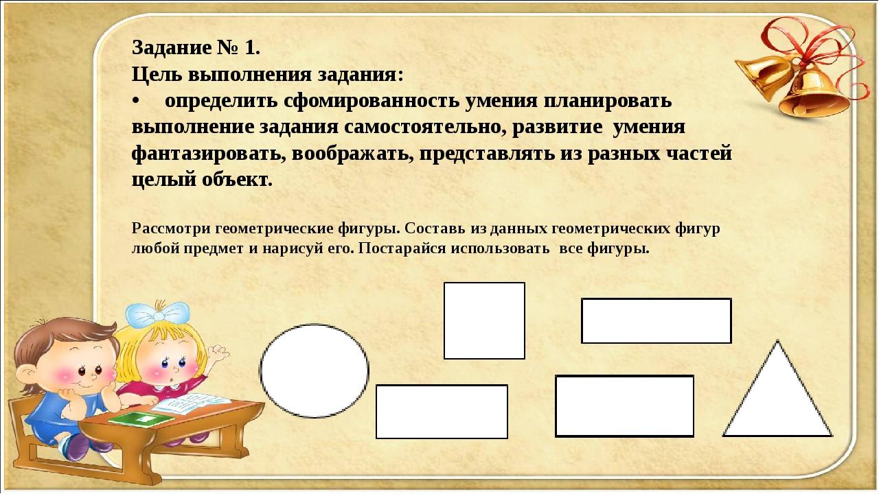 Задание № 1. Цель выполнения задания: •определить сфомированность умения пла...