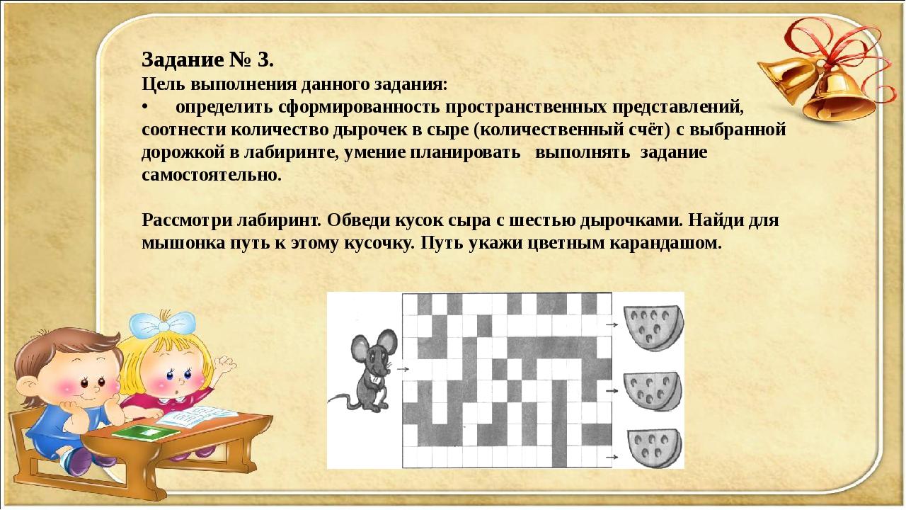 Задание № 3. Цель выполнения данного задания: •определить сформированность п...