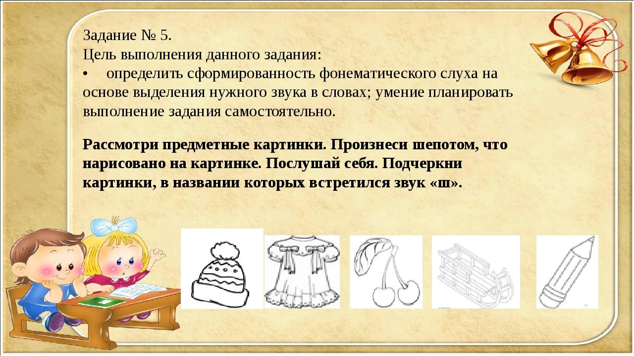Задание № 5. Цель выполнения данного задания: •определить сформированность ф...