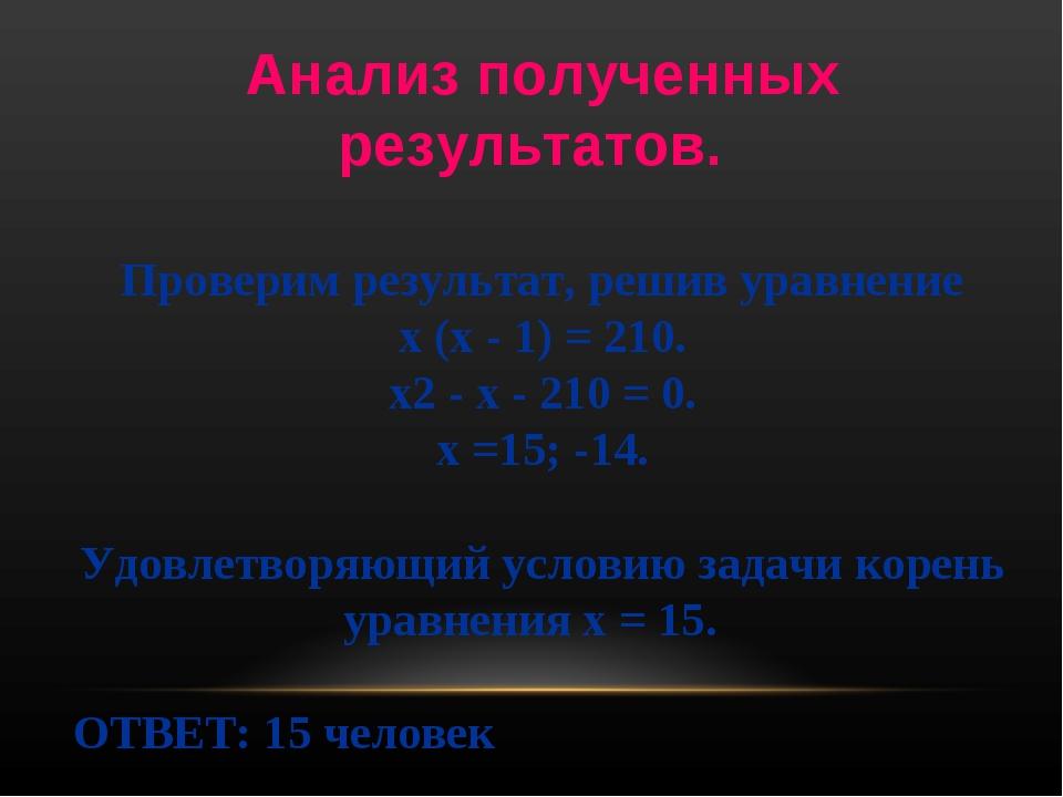 Анализ полученных результатов. Проверим результат, решив уравнение х (х - 1)...