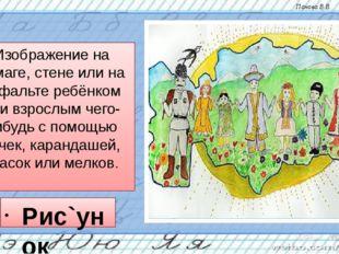 Изображение на бумаге, стене или на асфальте ребёнком или взрослым чего-нибуд