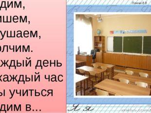 класс Здесь за партами сидим, Пишем, слушаем, молчим. Каждый день и каждый ч
