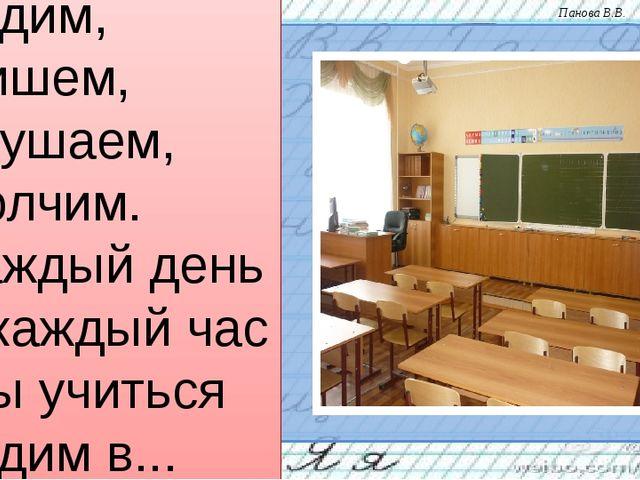 класс Здесь за партами сидим, Пишем, слушаем, молчим. Каждый день и каждый ч...