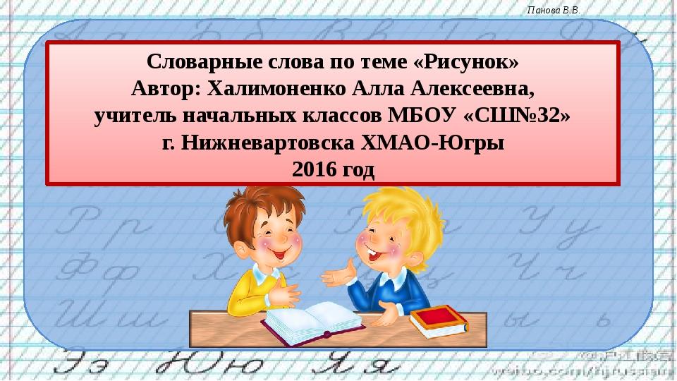 Словарные слова по теме «Рисунок» Автор: Халимоненко Алла Алексеевна, учитель...