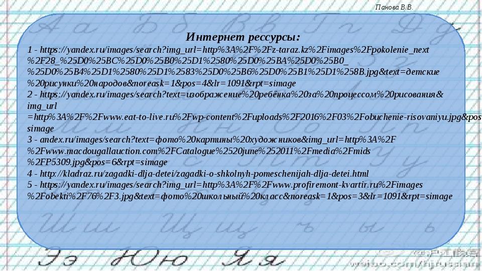 Интернет рессурсы: 1 - https://yandex.ru/images/search?img_url=http%3A%2F%2Fz...