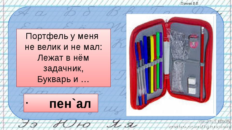 Портфель у меня не велик и не мал: Лежат в нём задачник, Букварь и … пен`ал П...