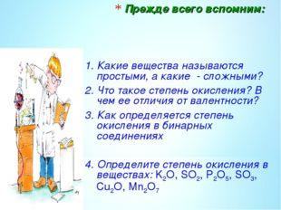 Прежде всего вспомним: 1. Какие вещества называются простыми, а какие - сложн