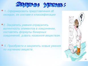 1. Сформировать представления об оксидах, их составе и классификации 2. Закр