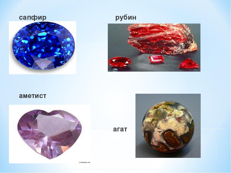 сапфир рубин аметист аметист агат