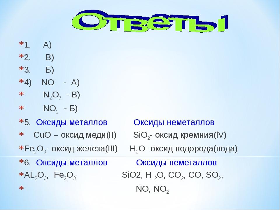 1. А) 2. В) 3. Б) 4) NO - А) N2O3- В) NO2- Б) 5. Оксиды металлов Ок...