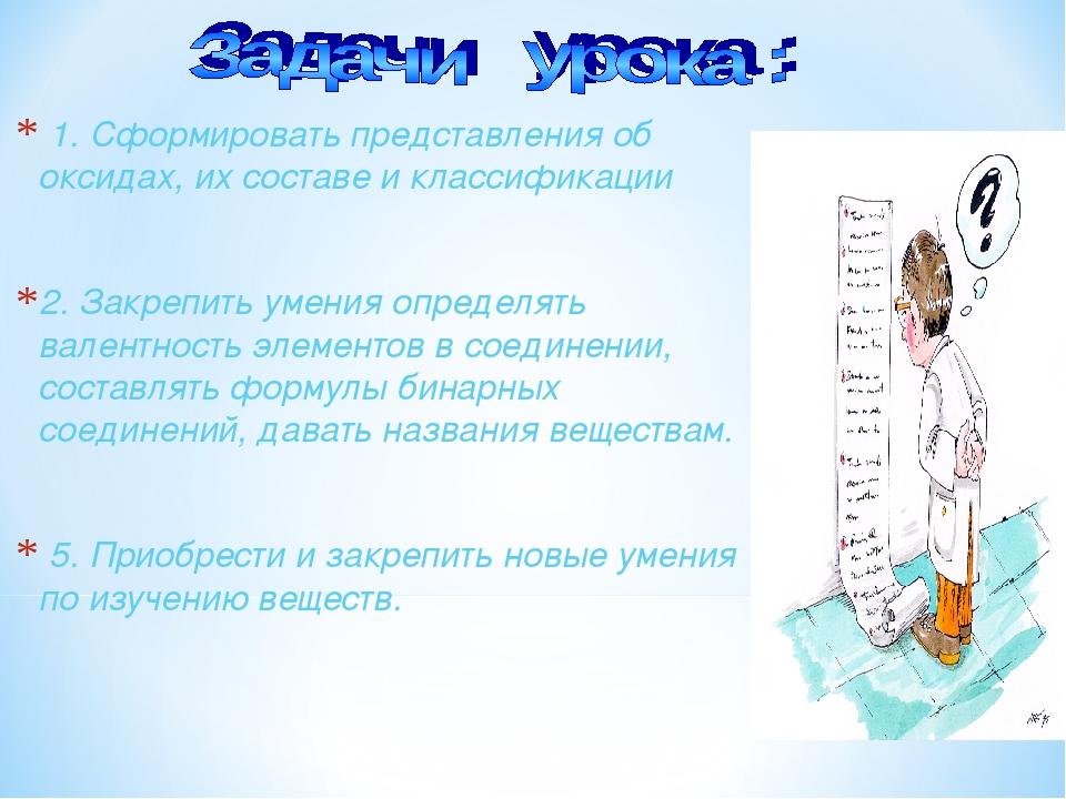 1. Сформировать представления об оксидах, их составе и классификации 2. Закр...