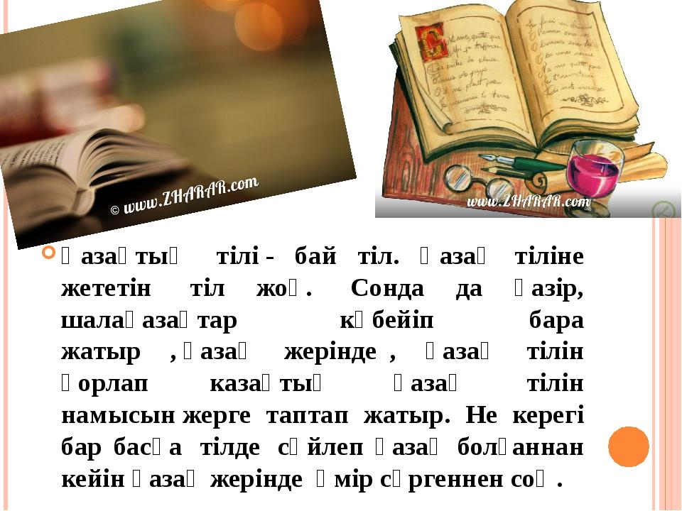 Қазақтың тілі- бай тіл. Қазақ тіліне жететін тіл жоқ. Сонда да қазір, шал...