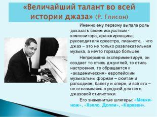 Именно ему первому выпала роль доказать своим искусством - композитора, ар