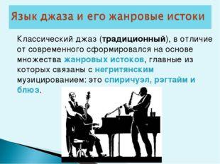 Классический джаз (традиционный), в отличие от современного сформировался на