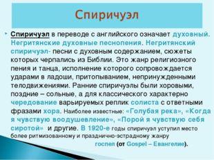 Спиричуэл в переводе с английского означает духовный. Негритянские духовные п