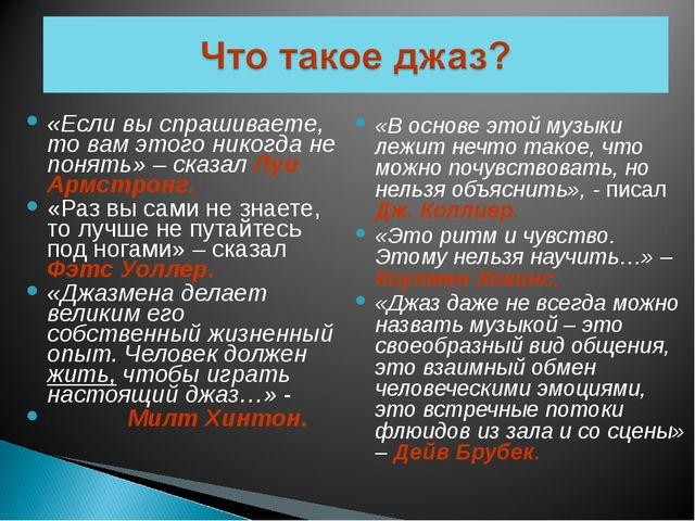 «Если вы спрашиваете, то вам этого никогда не понять» – сказал Луи Армстронг....