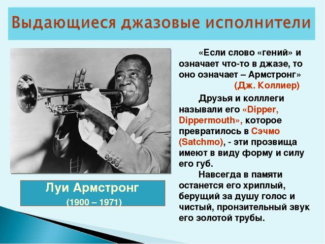 Луи Армстронг (1900 – 1971) «Если слово «гений» и означает что-то в джазе,...