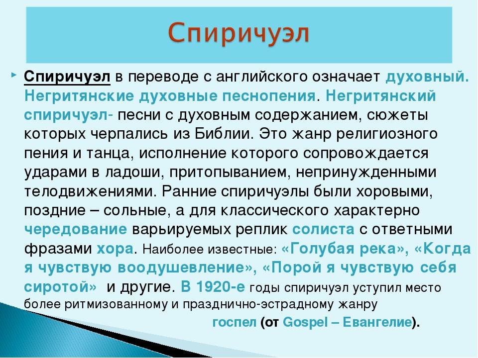 Спиричуэл в переводе с английского означает духовный. Негритянские духовные п...