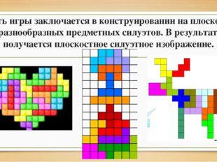 Суть игры заключается в конструировании на плоскости разнообразных предметных