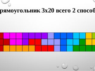 Прямоугольник 3х20 всего 2 способа