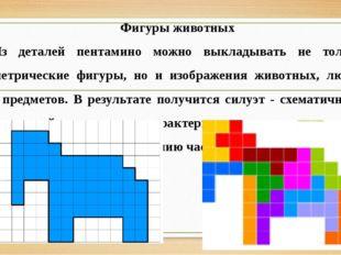 Фигуры животных Из деталей пентамино можно выкладывать не только геометрическ