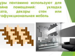 Фигуры пентамино используют для дизайна помещений: укладка паркета, декоры ст