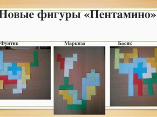 Новые фигуры «Пентамино» Фунтик Маркиза Басик