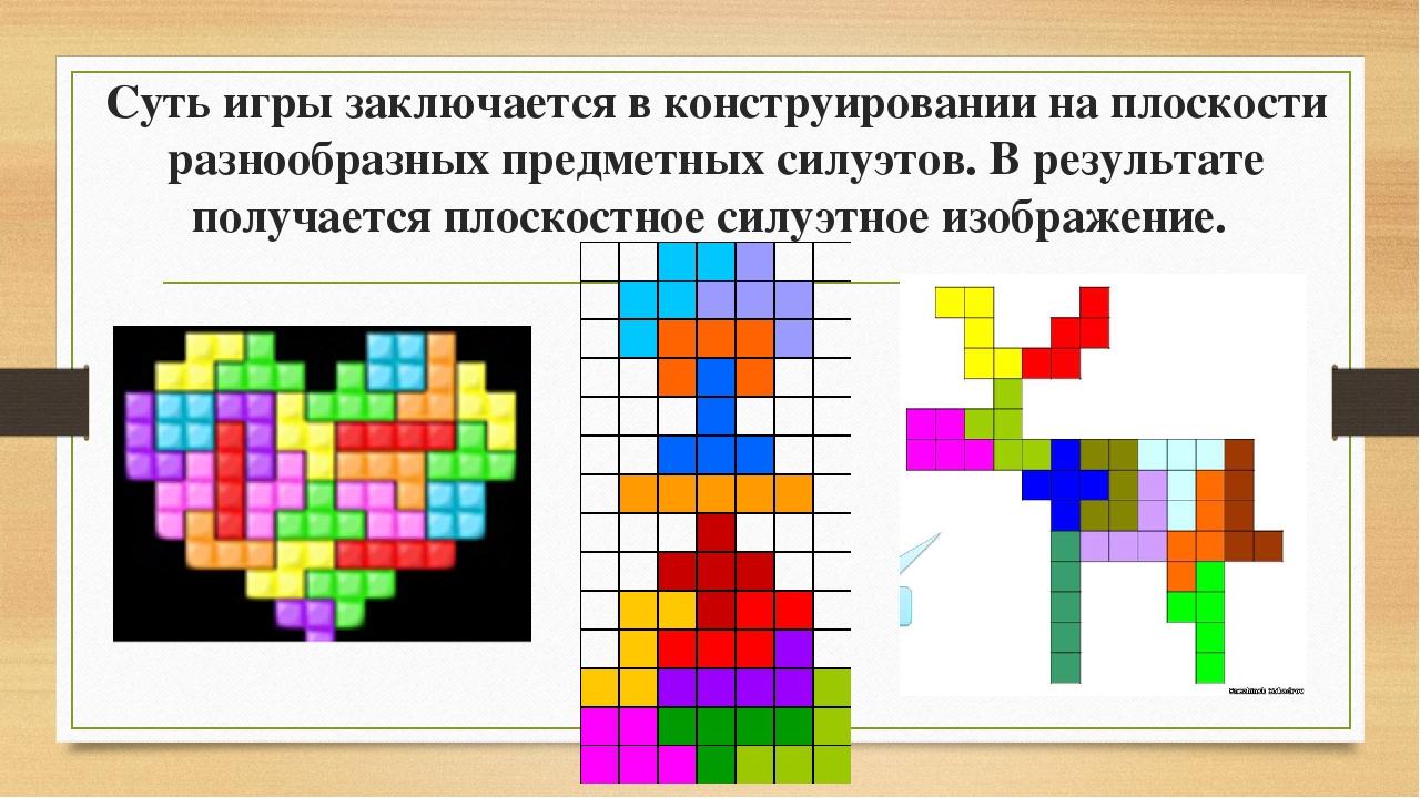 Суть игры заключается в конструировании на плоскости разнообразных предметных...