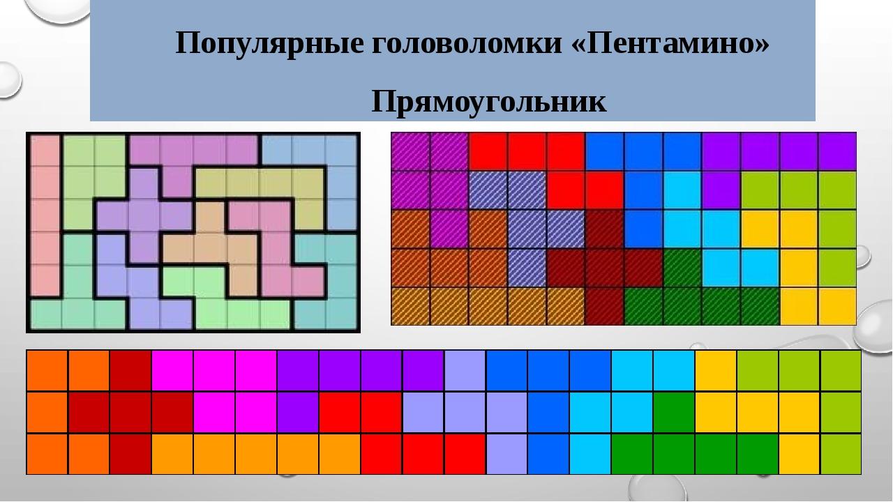 Популярные головоломки «Пентамино» Прямоугольник
