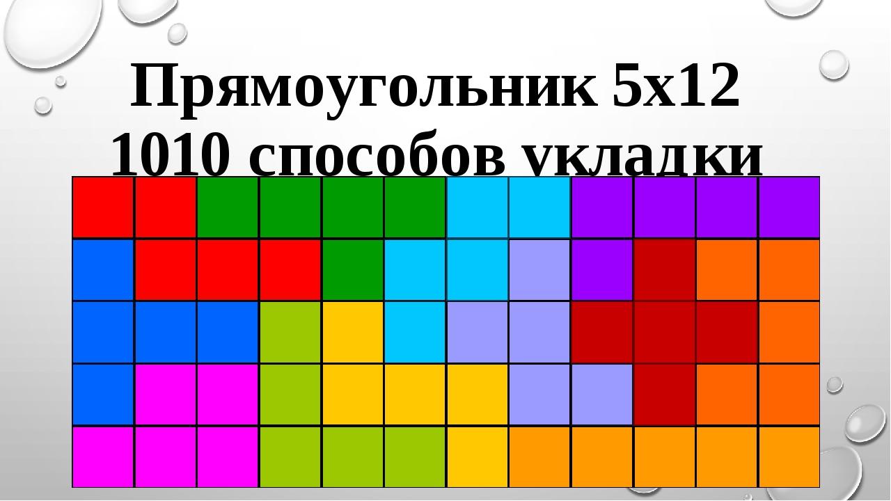 Прямоугольник 5х12 1010 способов укладки