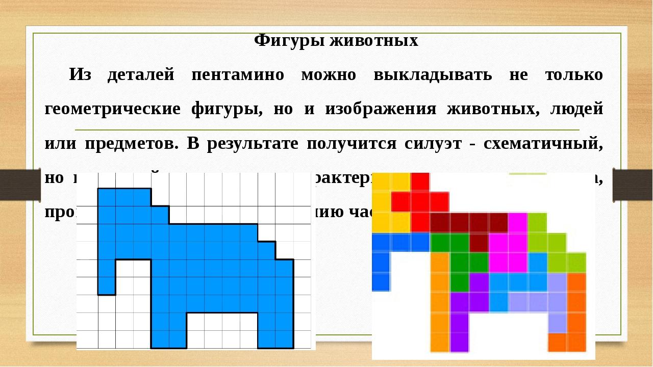 Фигуры животных Из деталей пентамино можно выкладывать не только геометрическ...