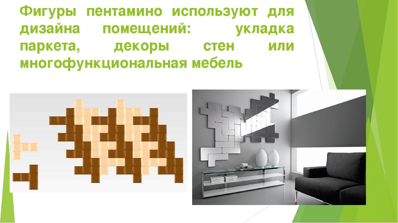 Фигуры пентамино используют для дизайна помещений: укладка паркета, декоры ст...