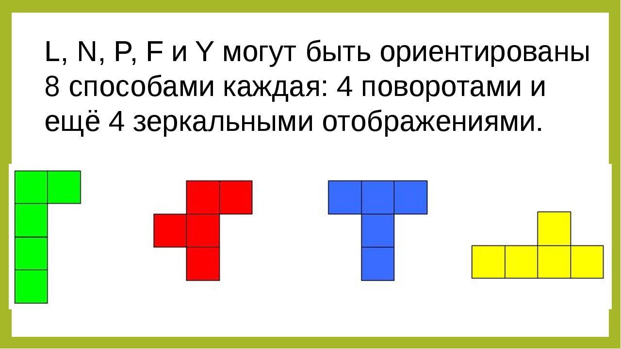 L, N, P, F и Y могут быть ориентированы 8 способами каждая: 4 поворотами и ещ...