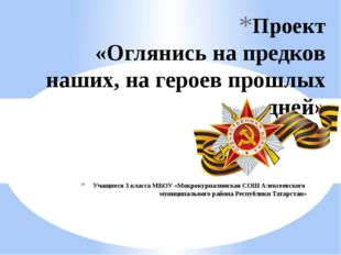 Учащиеся 3 класса МБОУ «Мокрокурналинская СОШ Алексеевского муниципального ра