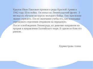 Крылов Иван Павлович призван в ряды Красной Армии в 1942 году. Шла война. Он