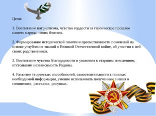 Цели: 1. Воспитание патриотизма, чувство гордости за героическое прошлое наше