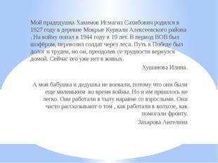 Мой прадедушка Хакимов Исмагил Сахибович родился в 1927 году в деревне Мокрые
