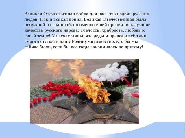 Великая Отечественная война для нас - это подвиг русских людей! Как и всякая...