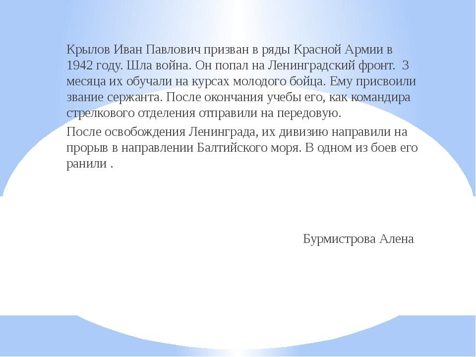 Крылов Иван Павлович призван в ряды Красной Армии в 1942 году. Шла война. Он...