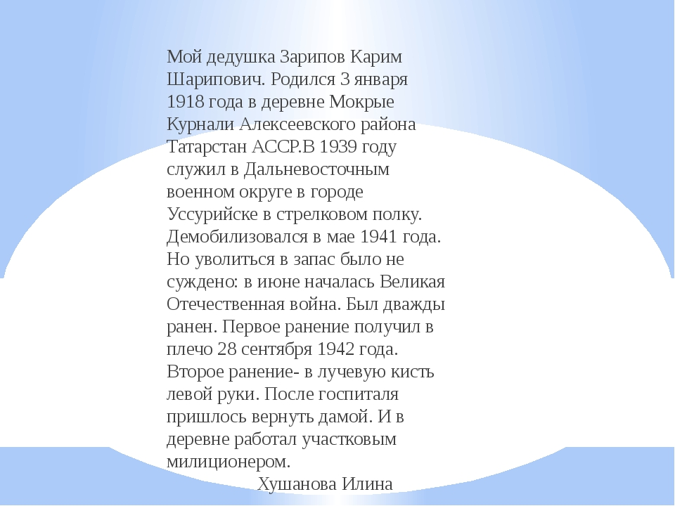 Мой дедушка Зарипов Карим Шарипович. Родился 3 января 1918 года в деревне Мо...