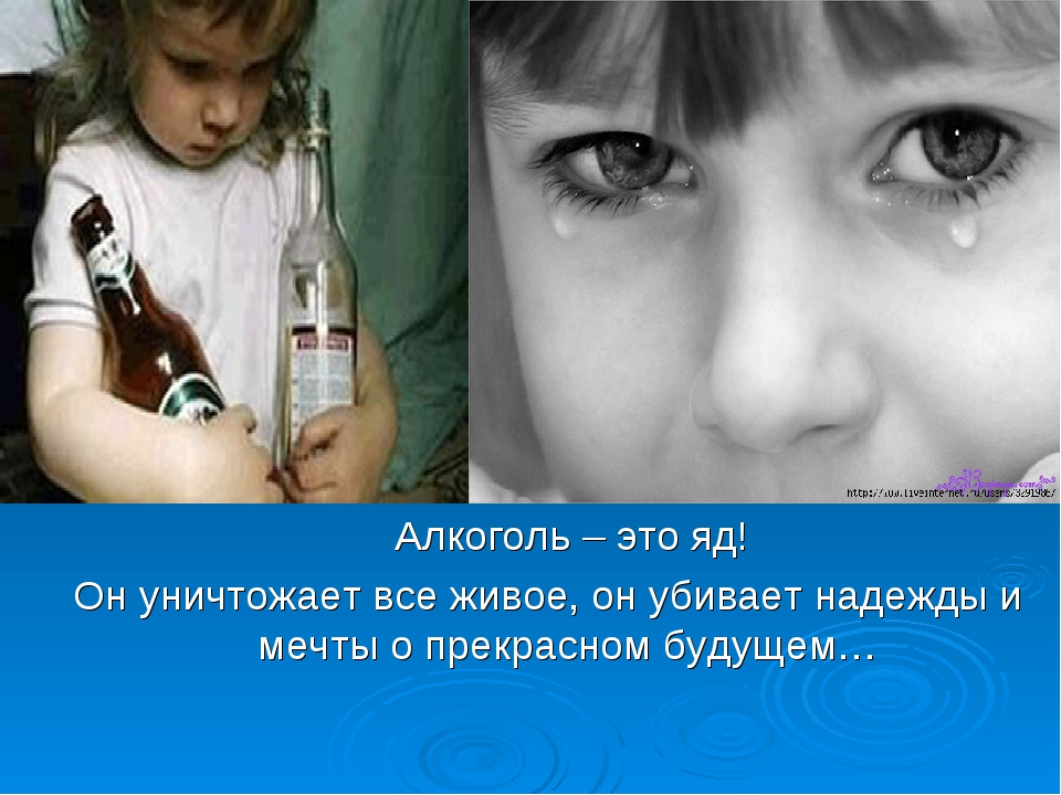 Алкоголь – это яд! Он уничтожает все живое, он убивает надежды и мечты о пре...