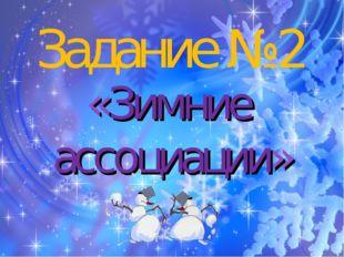 «Зимние ассоциации» Задание №2