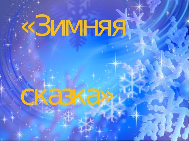 «Зимняя сказка»