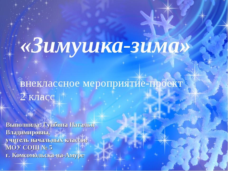 «Зимушка-зима» внеклассное мероприятие-проект 2 класс Выполнила: Гунбина Ната...