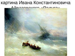 картина Ивана Константиновича Айвазовского «Радуга»