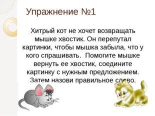 Упражнение №1 Хитрый кот не хочет возвращать мышке хвостик. Он перепутал карт