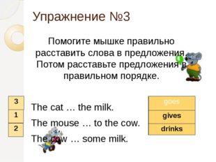Упражнение №3 Помогите мышке правильно расставить слова в предложения. Потом