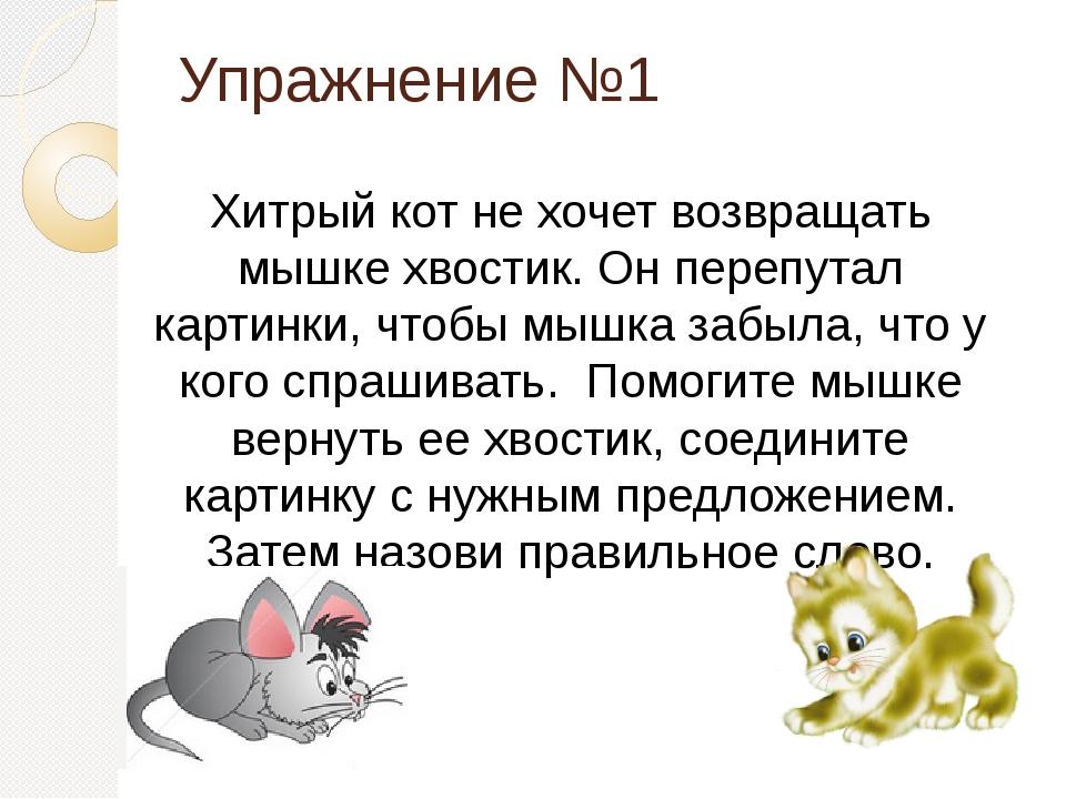 Упражнение №1 Хитрый кот не хочет возвращать мышке хвостик. Он перепутал карт...